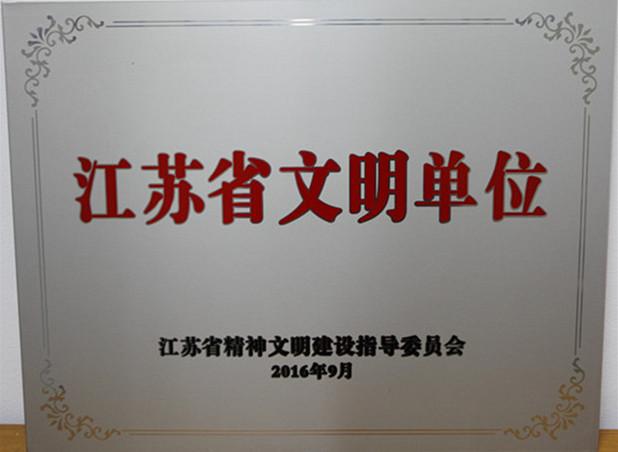 """公司荣膺""""江苏省文明单位""""称号"""